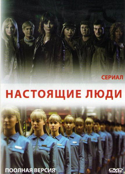 Настоящие люди (Реальные люди) (10 серий) (2 DVD)