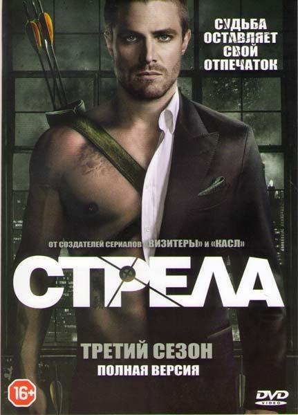 Стрела 3 Сезон (23 серии) на DVD