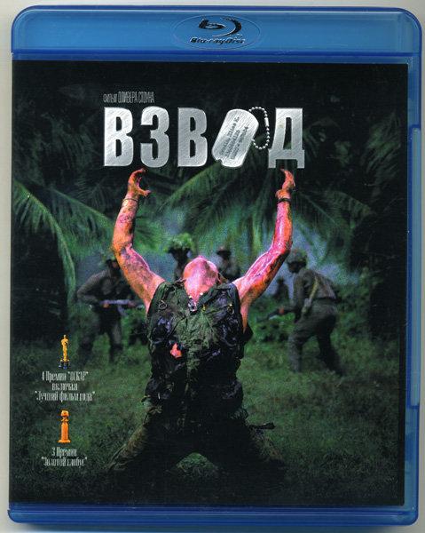 Взвод (Blu-ray)* на Blu-ray