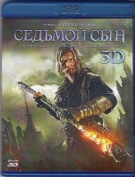 Седьмой сын 3D+2D (Blu-ray 50GB)