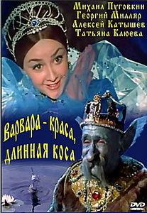 Варвара-краса, длинная коса на DVD
