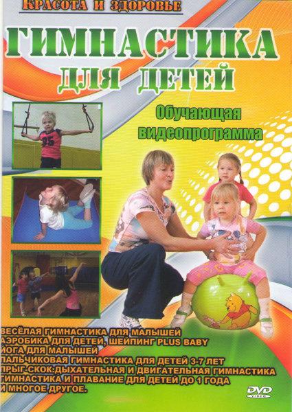 Гимнастика для детей (Веселая гимнастика для малышей / Йога для малышей / Пальчиковая гимнастика для детей 3-7 лет / Прыг скок Дыхательная и двигатель на DVD