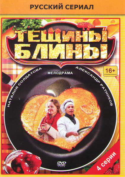 Тещины блины (4 серии) на DVD