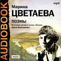 Марина Цветаева Поэмы (Аудиокнига MP3)