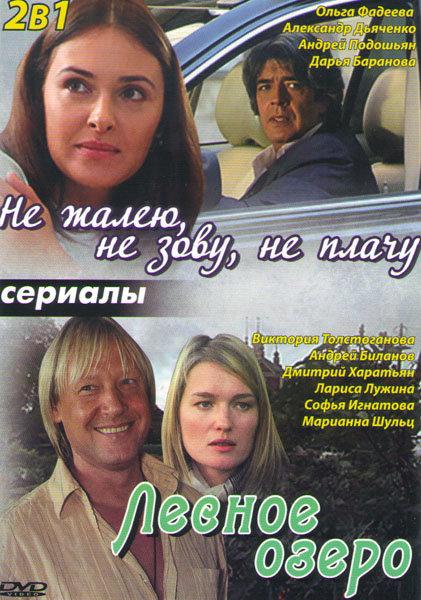 Не жалею Не зову Не плачу (4 серии) / Лесное озеро  на DVD
