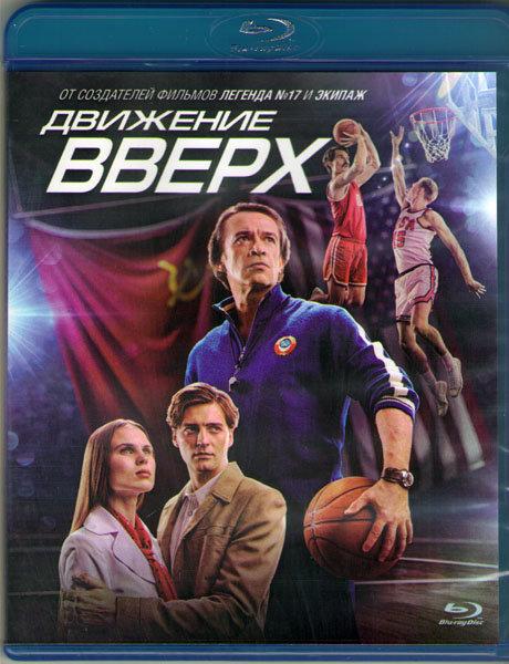 Движение вверх (Blu-ray)