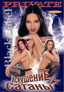 ИСКУШЕНИЕ САТАНЫ на DVD