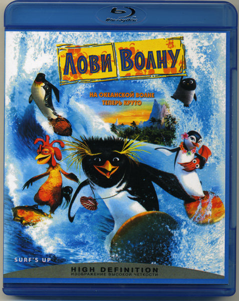 Лови волну (Blu-ray) на Blu-ray