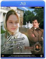 Барышня крестьянка (Blu-ray)