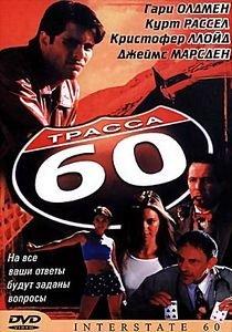 Трасса 60 на DVD