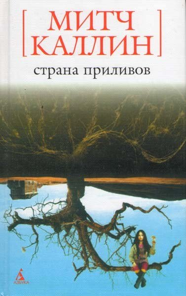 Страна приливов на DVD