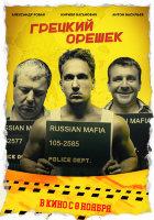 Грецкий орешек (Blu-ray)