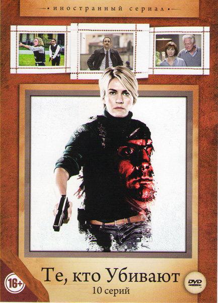 Те кто убивают 1 Сезон (10 серий) на DVD