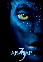 Аватар 3 (Blu-ray)