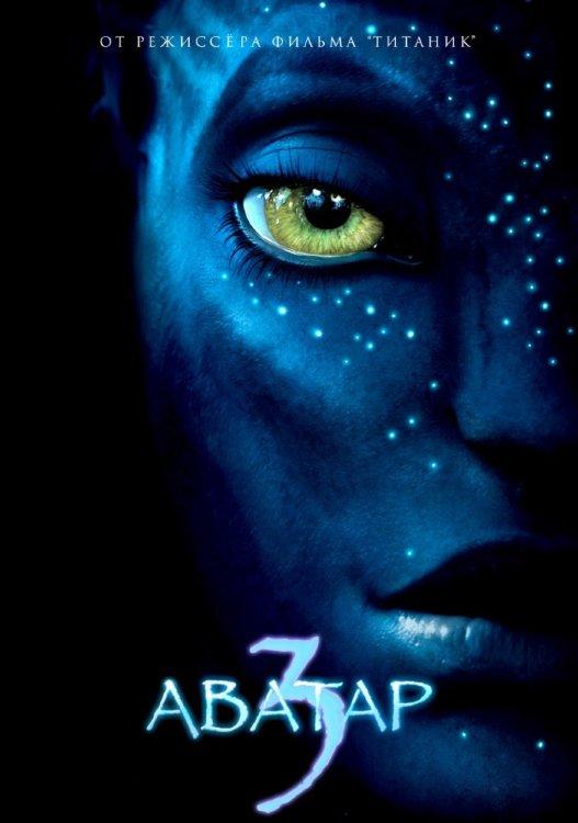 Аватар 3 (Blu-ray) на Blu-ray