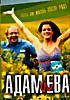 Адам и Ева (Пауль Харатер)  на DVD