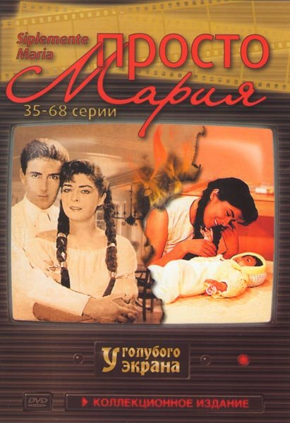Просто Мария (35-68 серии) на DVD