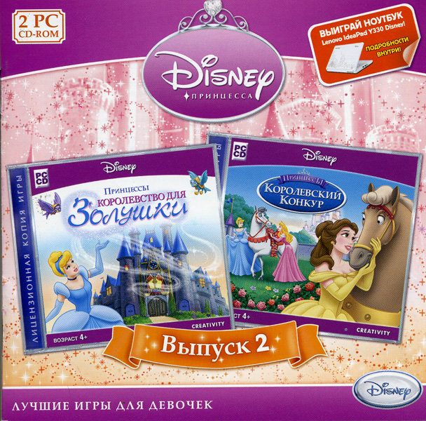 Disney  Принцесса  2 Выпуск (PC CD)(2 cd)