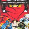 LEGO Ниндзяго Мастера кружитцу ТВ 1,2 Сезоны (26 серий) (2 DVD) на DVD