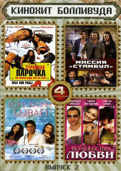 Всё в жизни бывает/Миссия Стамбул/Странная парочка/Волшебство любви (Кинохит Болливуда 2 Выпуск 4 в 1) на DVD