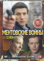 Ментовские войны 11 Сезон (16 серий)