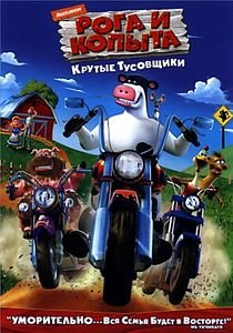 Рога и копыта (Киномания) на DVD