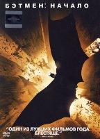 Бэтмен Начало (2 DVD)