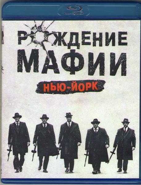 Рождение мафии Нью Йорк 1 Сезон (8 серий) (Blu-ray) на Blu-ray