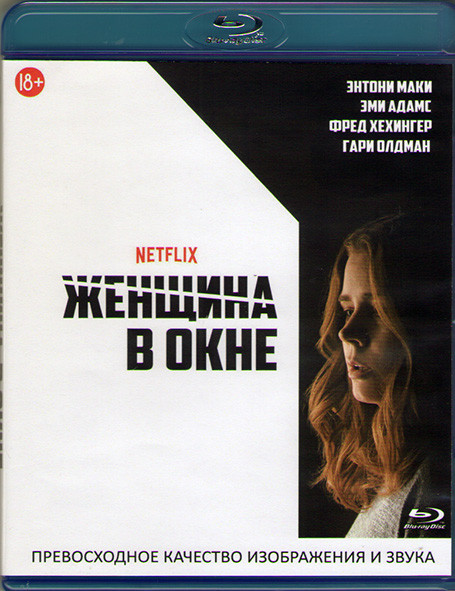 Женщина в окне (Blu-ray)* на Blu-ray