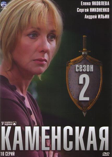 Каменская 2 Сезон (16 серий) на DVD