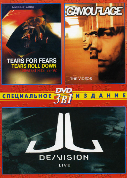 Tears For Fears Tears Roll Down / Camouflage - The videos / De/vision. Live на DVD