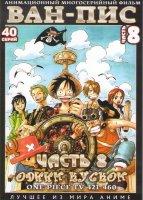 Ван Пис TV (421-460 серии) (2 DVD)