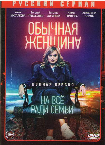 Обычная Женщина (9 серий) на DVD