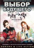 Выбор будущего (16 серий) (4 DVD)