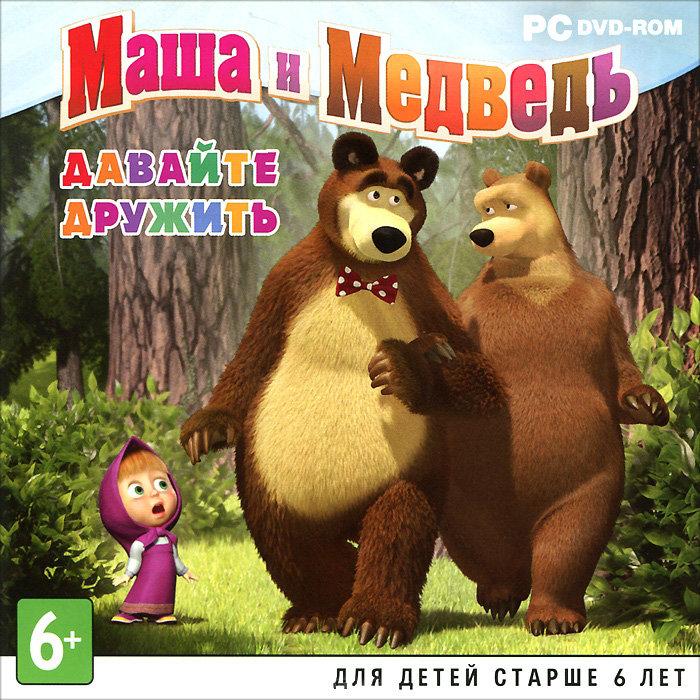 Маша и Медведь Давайте дружить (PC DVD)
