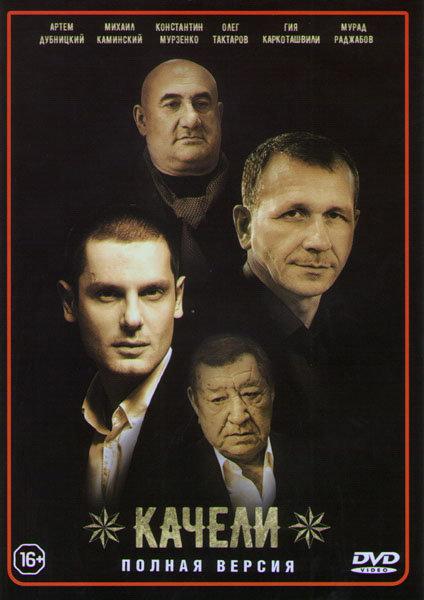 Качели (8 серий) на DVD