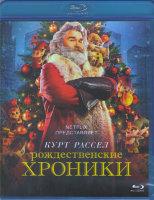 Рождественские хроники (Blu-ray)