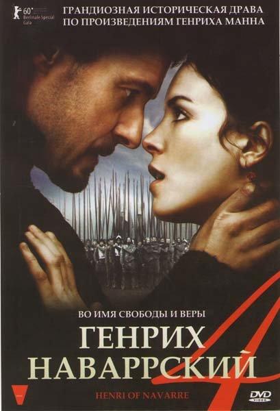 Генрих 4 Наваррский на DVD