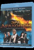 Эра драконов (Blu-ray)