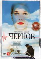 Чернов (12 серий)