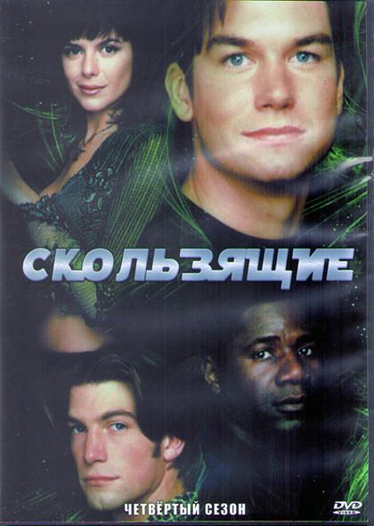Скользящие 4 Сезон (22 серии) (3DVD) на DVD