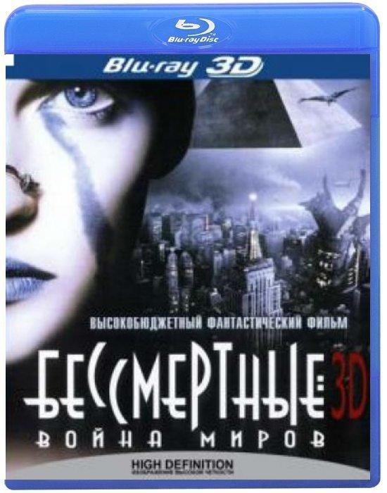 Бессмертные Война миров 3D (Blu-ray)* на Blu-ray
