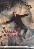 Жестяная звезда (Стальная звезда) 2 Сезон (10 серий) (2 DVD)