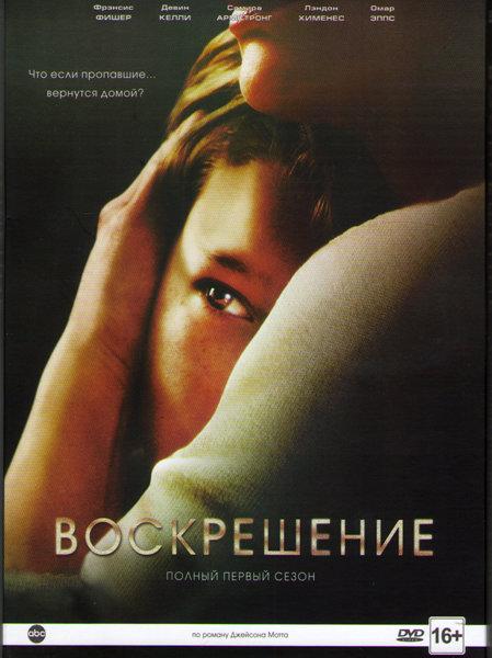 Воскрешение 1 Сезон (8 серий) на DVD