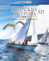 Азорские острова 3 Часть Исследователи (Азоры Исследователи / Азоры Открыватели) 3D (Blu-ray)