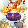 Приключения Винни на DVD