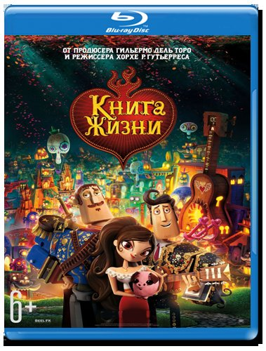 Книга жизни (Blu-ray)* на Blu-ray