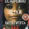 Ма на DVD