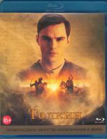 Толкин (Blu-ray)