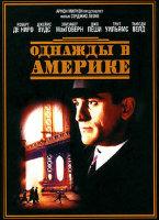 Однажды в Америке (2 DVD)